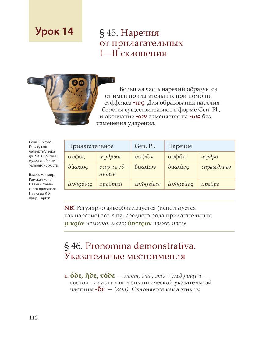 Шичалина е ю древнегреческий язык часть 1