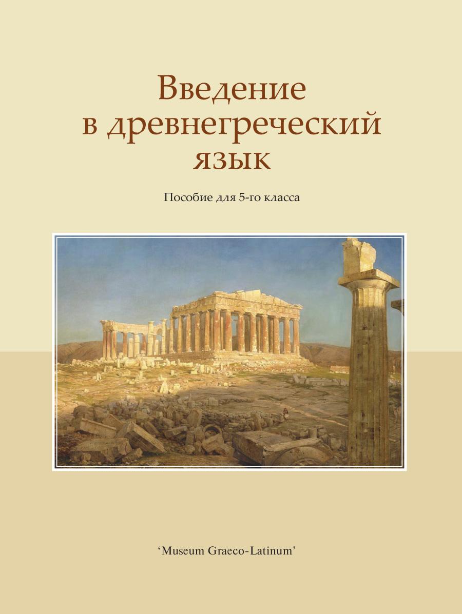 шпаргалка перевод текстов по древнегреческому языку