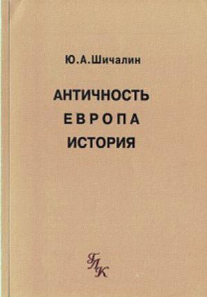 Шичалин ю а греко латинский кабинет изучение древнегреческого языка