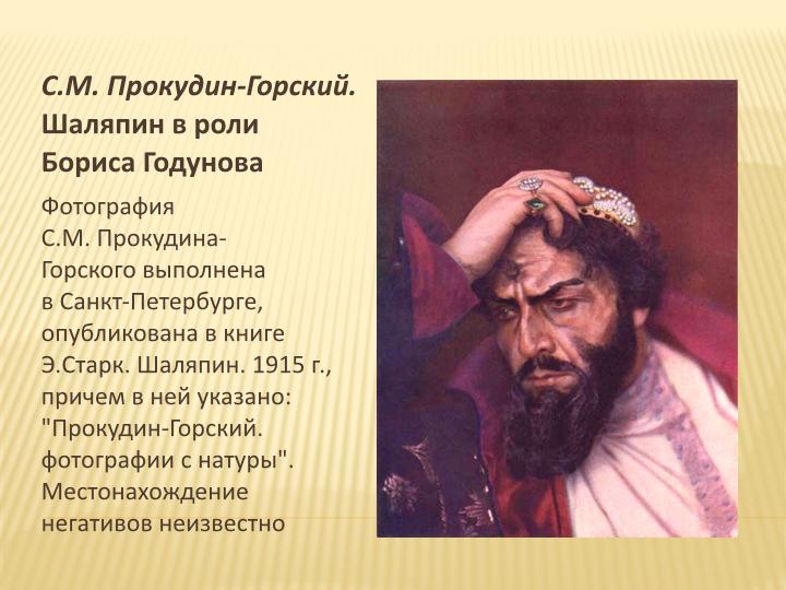 Картинки по запросу с. м. прокудина-горского