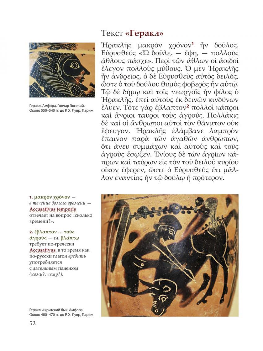 Перевод текстов по древнегреческому языку шпаргалка